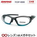 ショッピング野球 スワンズメガネセット FCOP-0000-MGMR ブラックエメラルド FOUR-C-DL HOYA製レンズつき 日本製 度付き 度入り 度なし ダテメガネ 伊達眼鏡 UVカット フレーム SWANS