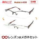【送料無料】HOYAレンズつき・跳ね上げメガネセット【国産】MOBILE'Nモバイルンメガネセット608・度付き・度なし・ダテメガネ・伊達眼…