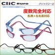 全度数対応!クリックリーダーシリーズの新デザイン【ClicEuro】クリックユーロセット【近視・乱視・老眼・ダテメガネ・眼鏡】05P29Jul16
