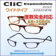 全度数対応!【Clic Expandable】クリックエクスパンダブルセット(ワイドタイプ)【近視・乱視・老眼・ダテメガネ・眼鏡】Lサイズ・クリックリーダーLサイズ02P01Oct16