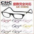 全度数対応!【ClicReader】クリックリーダーセット(レギュラータイプ)【近視・乱視・老眼・ダテメガネ・眼鏡】