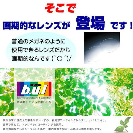 眼の疲れを和らげる眼精疲労予防レンズビュイ【BUI】セットTR362超軽量樹脂02P11Apr15