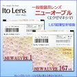持ち込みフレームのレンズ交換も歓迎!眼鏡レンズITO(イトーレンズ)ニューオーブル167AS(2枚1組) (超薄型非球面レンズ1.67AS)
