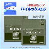 持ち込みフレームのレンズ交換も歓迎!【HOYA】高品質レンズ薄型ハイルックス1.6VP(HILUX1.6VP)