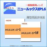 薄透镜 - 高品质 - [豪雅双面非球面; Nyurukkusuipi 1.6(NULUXEP1.6)[持ち込みフレームのレンズ交換も歓迎!【HOYA】高品質レンズ薄型【両面】非球面ニュールックスイーピー1.6VP(NULUXEP1.6VP)]