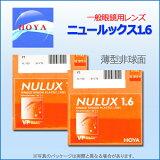 豪雅镜头[高清] NULUX1.6薄非球面[持ち込みフレームのレンズ交換も歓迎!【HOYA】高品質レンズ薄型非球面ニュールックス1.6VP(NULUX1.6VP) 【楽ギフ包装】02P08Feb15]