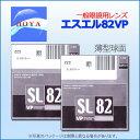 持ち込みフレームのレンズ交換も歓迎!【HOYA】高品質レンズエスエル82(SL82VP)
