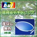 【送料無料】持ち込みフレームのレンズ交換も歓迎!【bui】【...