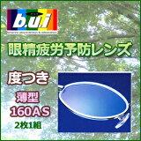 【BUI】眼精疲労予防レンズビュイ薄型非球面160AS(度つき)(2枚1組) 【楽ギフ包装】