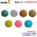 【送料無料】【Kodak】偏光レンズPolarMax6150ハードマルチコート(度つきタイプ)ポラマックスシリーズ【2枚1組】