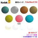樂天商城 - 【送料無料】【Kodak】偏光レンズPolarMax6150ハードマルチコート+ミラーコート(度つきタイプ)ポラマックスシリーズ