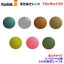 樂天商城 - 【送料無料】【Kodak】薄型偏光レンズPolarMax6160ハードコート(度つきタイプ)ポラマックスシリーズ