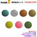 樂天商城 - 【送料無料】【Kodak】薄型偏光レンズPolarMax6160ハードマルチコート(度つきタイプ)ポラマックスシリーズ