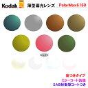 樂天商城 - 【送料無料】【Kodak】薄型偏光レンズPolarMax6160ハードマルチ+ミラーコート(度つきタイプ)ポラマックスシリーズ