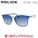 樂天商城 - 【送料無料】【POLICE】ポリス度入りサングラスセット(度付きサングラス)SPL583K-TA5Bセル・度付き・度なし
