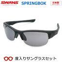 ショッピング高校野球 【SWANS】スワンズ度入りサングラスセット(度付きサングラス)SPB-0001BB MBK マットブラック スプリングボック度付き度なし スポーツ系サングラス 高校野球対応