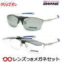 【送料無料】HOYA製レンズつき・【SWANS】脱着式・跳ね上げメガネセット・偏光前掛けサングラスつき・スワンズメガネセットSWF-900-DL-…