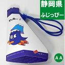 6ふじっぴー/応援メガホンポンポンうちわ&飾り ミニAA A5size/表面PPで多少の水や汚れにも強く丈夫で とっても可愛いメガホンです/ポリエステル紐又はアクリル紐(青又は赤)付 日本製 静岡県
