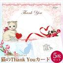 【お得なクーポン配布中】【メール便送料無料】猫のThank Youカード 5枚セット メッセージカード グリーティングカード ハガキサイズ 絵葉書 ローズ 薔薇 ROSE 猫 ネコ Cat