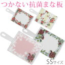 楽天薔薇雑貨かわいい姫系雑貨のMeggieお得なクーポン配布中 つかない 抗菌 ミニまな板 薔薇柄 SSサイズ ジュリア/ロザナ 全2柄