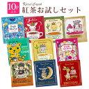 【お得なクーポン配布中】紅茶【メール便送料無料】10種類入り カレルチャペック ...