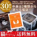 【お得なクーポン配布中】【送料無料】ドリップコーヒー 30杯...