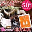 【お得なクーポン配布中】【送料無料】ドリップコーヒー 50杯...