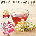 【たっぷり50g入】ダイエット茶 ダ�