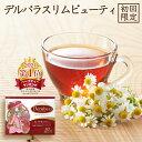 【総合女性1位】 ダイエット茶 ダイ