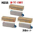 【純正品】 沖 TC-C4B1 トナーカートリッジ 3色セット OKI TC-C4BY1/M1/C1