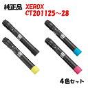 ポイント10倍! ゼロックス DP-C2250用 トナー K/Y/M/C 4色セット XEROX CT201125/26/27/28