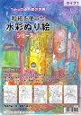 和紙を使った水彩ぬり絵シリーズ1【塗り絵/水彩/パステル】