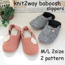 【送料無料2足set】knit2way baboosh slipper(バブーシュスリッパ)(M/Lサイズ) 2足セット[秋冬もの スリッパ]