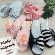 【送料無料】Yuagari soft heel slippers(オーガンジーの袋付き)