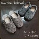 [新作]【送料無料2足set】tweedknit baboosh slipper(2WAYバブーシュスリッパ)(M/Lサイズ) 2足セット[秋冬もの スリッパ]
