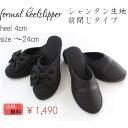 【難あり】【送料無料】formal heelslipper (前閉じタイプ)【携帯スリッパ】[入学式 卒業式](袋別売り)