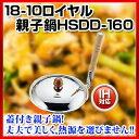 親子鍋 ステンレス IH対応 ロイヤル HSDD-160
