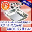 『 角型バット ステンレス製 調理バット 』 バット キッチン 厨房 ステンレス 12枚取