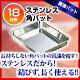 『 角型バット ステンレス製 調理バット 』 バット キッチン 厨房 ステンレス 18枚取