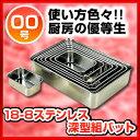 『 角型バット ステンレス製 調理バット 』 18-8ステンレス 深型組バット 00号