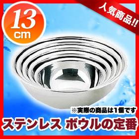 【 ボウル ステンレス 13cm 】業務用 DO-EN18-8ボール 13cm