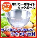 【 ボウル 27cm 】ポリカーボネイト クックボール PB-427 27cm
