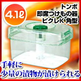 トンボ 即席つけもの器 ピクレK角型 K40型 【業務用】【漬物容器 漬物 つけもの 容器 名調】