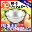 【パンチング ザル 18cm 】18-8ステンレス メッシュボール [ ざる ] 18cm HO-399
