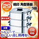 『 角蒸し器 』桃印18-0ステンレス 角型蒸器 29cm 3段