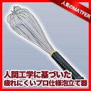 『 泡立て ホイッパー 』マトファ18-10ステンレス ホイッパー 111022 250mm