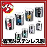 TKG18-8ステンレス 調味缶[調味料入れ] 大 S[しお] 【 業務用 】【 薬味入れ 】 【 調味缶 薬味入れ 】