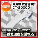 『 温度計 温度センサータイプ 』赤外線 放射温度計 CT-2000D