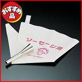 ソーセージ用口金セット[絞り袋付き] No.3100 ウィンナー用 【 業務用 】【 ソーセージ製造部品 】