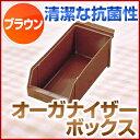 『 カトラリーボックス オーガナイザー 』SAオーガナイザーボックス[抗菌] ブラウン